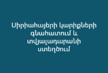 Հայաստանում սիրիահայերի կարիքների գնահատում և տվյալադարանի ստեղծում