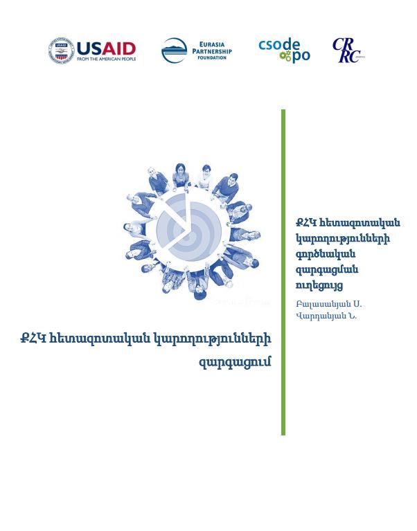 Research Skills for Civil Society Organizations (CSOs)