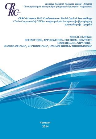 "CRRC-Armenia 2013 Conference on Social Capital Proceedings:  ""Social Capital: Definitions, Applications, Cultural Contexts"""