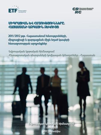 Միգրացիա և հմտություններ. Հայաստանի ազգային զեկույց