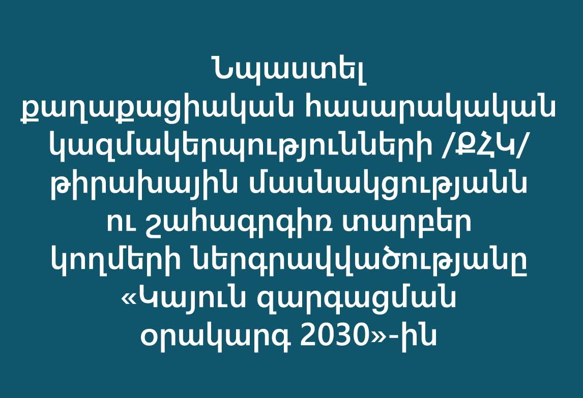 Աջակցություն Հայաստանում «Արդյունավետ զարգացման ՔՀԿ գործընկերության» մշտադիտարկման երրորդ փուլին