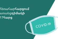 COVID19 առցանց հարցում